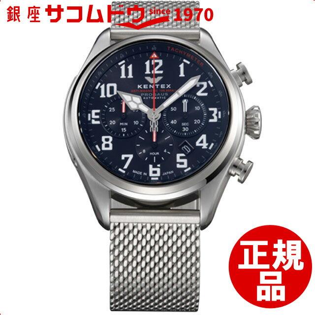 【店頭受取対応商品】[ケンテックス] Kentex ウォッチ 腕時計 自動巻 プロガウス S769X-09 メンズ