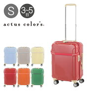 ウアクタスカラーズ スーツケース ソフィー 34(42)L 48cm 3.2kg 74-20410 actus color's ハード ファスナー 拡張 フロントオープン TSAロック搭載 エキスパンダブル