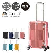 アジアラゲージ スーツケース 機内持ち込み 33L 50cm 3.4kg HD-502S-22 ハード ファスナー A.L.I departure ディパーチャー ストッパー付き TSAロック搭載 キャリーケース ハードキャリー