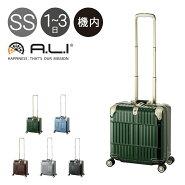 アジアラゲージ スーツケース 横型 機内持ち込み 31L 39cm 2.8kg HD-509-16 ハード フレーム A.L.I departure ディパーチャー TSAロック搭載 ビジネスキャリー キャリーケース ハードキャリー