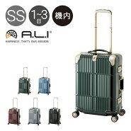 アジアラゲージ スーツケース 機内持ち込み 37L 49cm 3.3kg HD-509-21 ハード フレーム A.L.I departure ディパーチャー TSAロック搭載 キャリーケース ハードキャリー