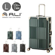 アジアラゲージ スーツケース 95L 73.5cm 5.8kg HD-509-30.5 ハード フレーム A.L.I departure ディパーチャー TSAロック搭載 キャリーケース ハードキャリー