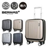 バーマス BERMAS スーツケース 60255 38cm プレステージ2 【 ハードキャリー ビジネスキャリー フロントオープン 機内持込み可 ロッカー収納対応 TSAロック搭載 】