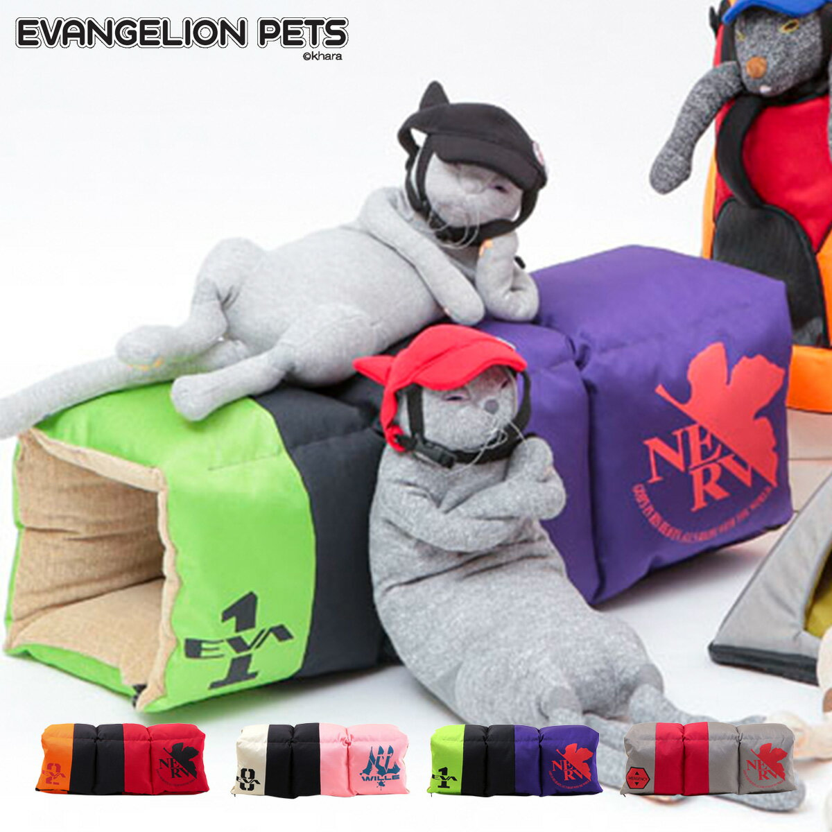 おもちゃ, トンネル  20999-80503 EVANGELION PETS COOCO bef