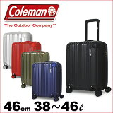 コールマン Coleman スーツケース 14-54 46cm アルマイト 【 キャリーケース ハードキャリー ジッパータイプ 4輪Wキャスター エキスパンダブル TSAロック搭載 機内持ち込み可 】