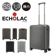 エコーラック スーツケース ショーグン 39L 39cm 3kg PC148-20 ECHOLAC   ハード ファスナー   TSAロック搭載