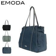 エモダ トートバッグ 横型 肩掛け A4 レディース EM-9317 EMODA   軽量 ビジネス