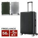 フリーランス スーツケース|56L 61.5cm 3.8kg FLT-004|軽量 ハード ファスナー TSAロック搭載 キャリーバッグ ビジネスキャリー FREELANCE [PO5][bef][即日発送]