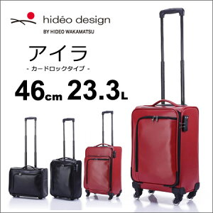 HIDEO WAKAMATSU ソフトキャリーケース アイラ 46cm 85-73981 [ブラック]