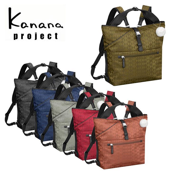 レディースバッグ, バックパック・リュック  59133 kanana project PO10bef