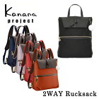カナナプロジェクトKananaprojectリュック59693CL1-2nd【2WAYハンドバッグリュックサックトラベルレディース】