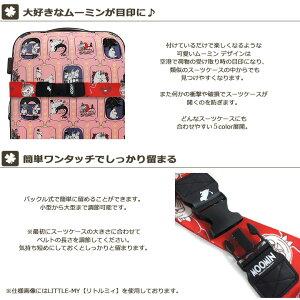 ムーミンMOOMINスーツケースベルトMM3-006【ワンタッチバックル式ケースベルト】【即日発送】