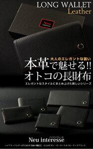 ノイインテレッセNeuinteresse長財布neu-3011【Radラート】【メンズ】