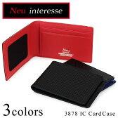 ノイ インテレッセ Neu interesse カードケース 3878 【 シャッテン 】【 二つ折り財布 パスケース ライセンスケース ICカード対応 】【即日発送】