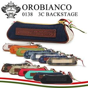 オロビアンコ ペンケース メンズ 0138 Orobianco 3C BACKSTAGE XS-OBGI ペン入れ 筆箱 [PO10][bef][RSD][即日発送]