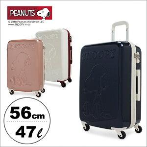 ピーナッツ スヌーピー スーツケース かわいい|47L 56cm 2.9kg 2SN9-56H|ハード ファスナー TSAロック搭載 キャラクター キャリーバッグ [PO10][bef]