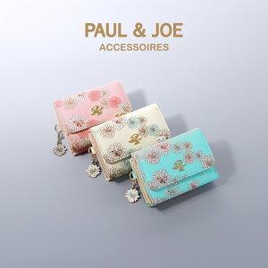ポールアンドジョーアクセソワ 三つ折り財布 ミニ財布 クリザンテームプリント レディース PJA-W242 ポール&ジョー PAUL&JOE ACCESSOIRES |[bef][PO10]