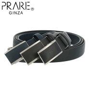 プレリー ギンザ ベルト メンズ nb05210 日本製 PRAIRIE GINZA   バックルタイプ ビジネス カジュアル フォーマル 牛革 本革 レザー ブランド専用BOX