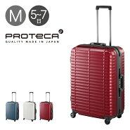 プロテカ スーツケース 64L 61cm 4.5kg ストラタム 00851 日本製 PROTECA ハード フレーム キャリーバッグ キャリーケース 軽量 静音 TSAロック搭載 マグネシウム合金 3年保証