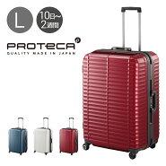 プロテカ スーツケース 95L 66cm 5.4kg ストラタム 00852 日本製 PROTECA ハード フレーム キャリーバッグ キャリーケース 軽量 静音 TSAロック搭載 マグネシウム合金 3年保証