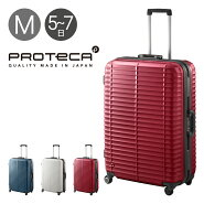 プロテカ スーツケース 80L 68cm 5kg ストラタム 00853 日本製 PROTECA ハード フレーム キャリーバッグ キャリーケース 軽量 静音 TSAロック搭載 マグネシウム合金 3年保証