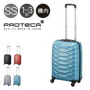 プロテカ スーツケース 機内持ち込み 37L 50cm 1.7kg エアロフレックスライト 01821 日本製 PROTECA ハード ファスナー キャリーバッグ キャリーケース 軽量 静音 TSAロック搭載 3年保証