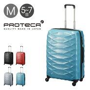 プロテカ スーツケース 74L 63cm 2.4kg エアロフレックスライト 01823 日本製 PROTECA ハード ファスナー キャリーバッグ キャリーケース 軽量 静音 TSAロック搭載 3年保証