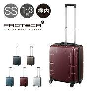 プロテカ スーツケース 機内持ち込み 37L 45cm 3.1kg スタリアVs 02951 日本製 PROTECA ハード ファスナー キャリーバッグ キャリーケース 軽量 ストッパー付き 静音 TSAロック搭載 3年保証