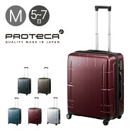 プロテカ スーツケース 66L 55cm 4kg スタリアVs 02953 日本製 PROTECA ハード ファスナー キャリーバッグ キャリーケース 軽量 ストッパー付き 静音 TSAロック搭載 3年保証