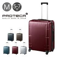 プロテカ スーツケース 76L 60cm 4.3kg スタリアVs 02954 日本製 PROTECA ハード ファスナー キャリーバッグ キャリーケース 軽量 ストッパー付き 静音 TSAロック搭載 3年保証