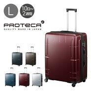 プロテカ スーツケース 100L 64cm 5.1kg スタリアVs 02955 日本製 PROTECA ハード ファスナー キャリーバッグ キャリーケース 軽量 ストッパー付き 静音 TSAロック搭載 3年保証
