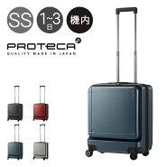 プロテカ スーツケース 機内持ち込み 40L 45cm 3.6kg マックスパス3 02961 日本製 PROTECA ハード ファスナー キャリーバッグ キャリーケース 軽量 ストッパー付き 静音 TSAロック搭載 3年保証