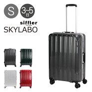 シフレ スーツケース 57L 59cm 4.6kg スカイラボ SKY1124-59M ハード フレーム Siffler TSAロック搭載 キャリーバッグ キャリーケース[08/06]