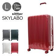 シフレ スーツケース 90L 68cm 5.5kg スカイラボ SKY1124-68 ハード フレーム Siffler TSAロック搭載 キャリーバッグ キャリーケース[08/06]
