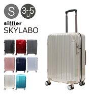 シフレ スーツケース 53L 53cm 3.6kg スカイラボ SKY2145-53 拡張 ハード ファスナー Siffler TSAロック搭載 キャリーバッグ キャリーケース[08/06]