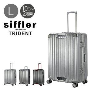 シフレ スーツケース 4輪|85L 67cm 5.9kg トライデント TRI1102-67|軽量 ハード フレーム Siffler|TSAロック搭載 キャリーバッグ キャリーケース[PO10]
