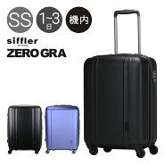 シフレ スーツケース 機内持ち込み 35L 48cm 2.3kg ゼログラ ZER2088-48 ハード ファスナー Siffler TSAロック搭載 キャリーバッグ キャリーケース[08/06]