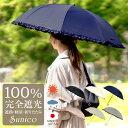 サニコ 日傘 折りたたみ 完全遮光 100%UVカット 晴雨