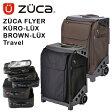 ZUCA Flyer KURO-LUX Travel キャリーケース 3200 【 ポーチ&トラベルカバー付き 】【 ズーカ フライヤー トラベル 】【 キャリーバッグ スーツケース 】【 機内持ち込み可能 】 【即日発送】