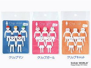 形が変えられる紙製クリップ☆【SUGAIWORLD/スガイワールド】クリップファミリー/クリップマン...