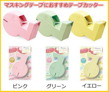 【ニチバン】プチジョアテープカッター マスキングテープカッター