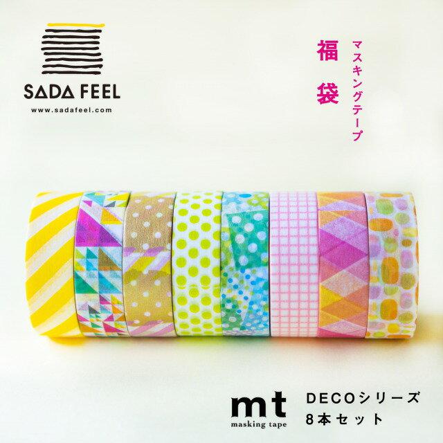 【クーポン配布中】マスキングテープ 福袋 mt 8個セット