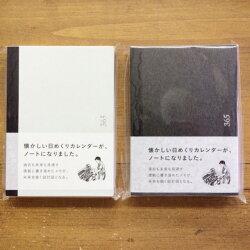 【NB社】海図メモ帳日本語版/英語版
