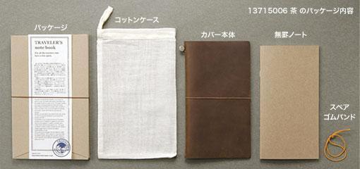 【midori】ミドリ/トラベラーズノート