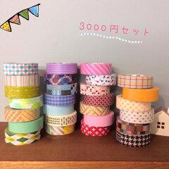 【メール便送料無料】たくさん届くよ☆mtマスキングテープ福袋セット /27個【tokaipoint1_7】