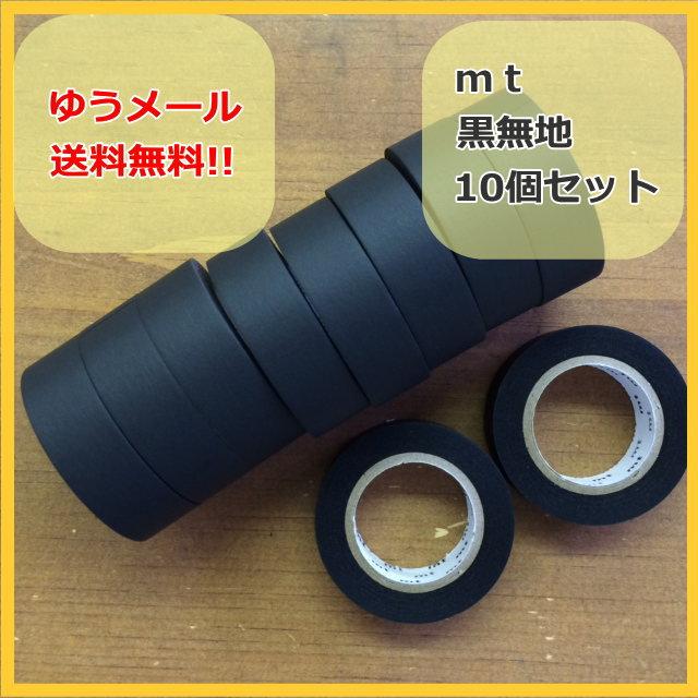 マスキングテープ 黒無地テープ mt 10本セット 業務用