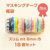 マスキングテープ 福袋 スリム mt 6mm巾18本セット ゆうメール送料無料!02P26Mar16