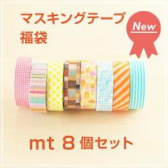 マスキングテープ 福袋 mt 8個セット02P26Mar16