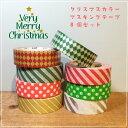 クリスマスカラーを集めました☆マスキングテープ クリスマスカラーセット mtマステ8個☆ゆう...