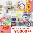 【月間優良ショップ受賞】マスキングテープ福袋 mt 送料無料 5000円